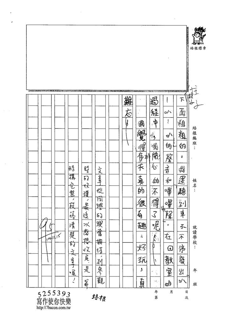 104W3207陳思妤 (2)