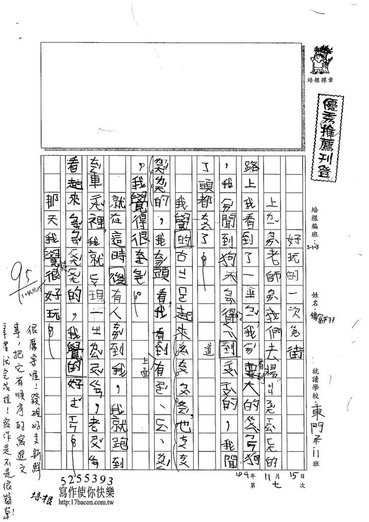 104W3207楊富翔 (1)