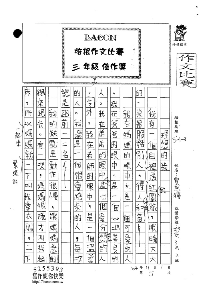 104W3205曾意婷 (1)