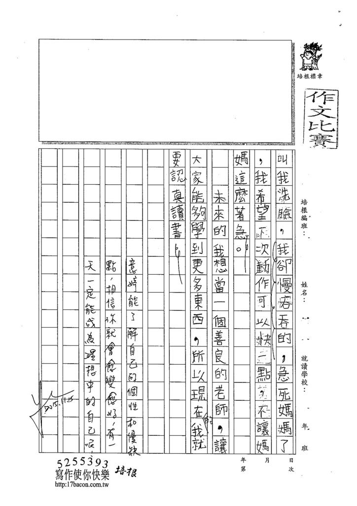104W3205曾意婷 (2)