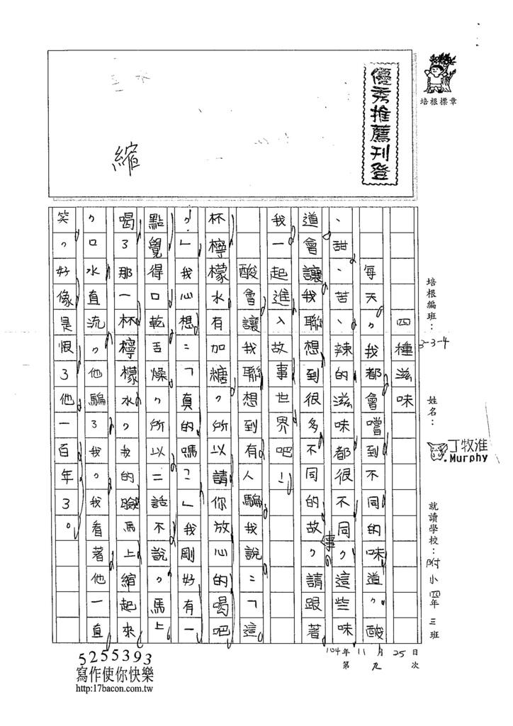 104W4209丁牧淮 (1)