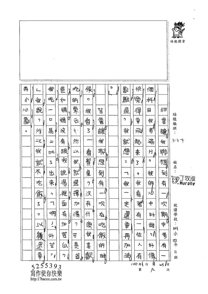 104W4209丁牧淮 (2)