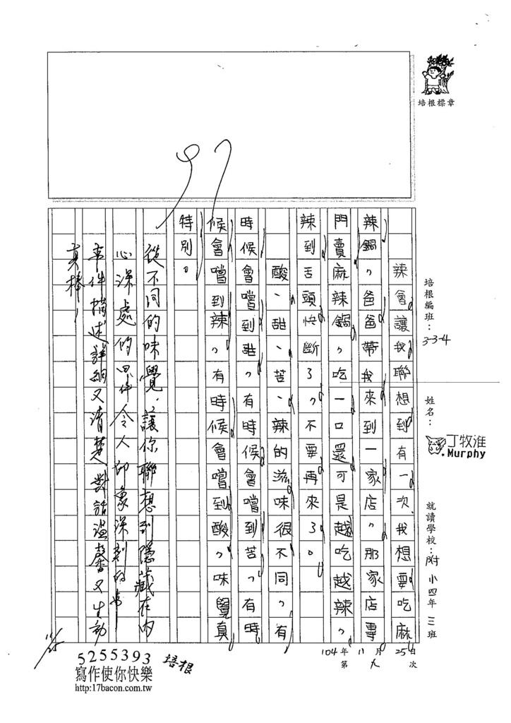 104W4209丁牧淮 (3)