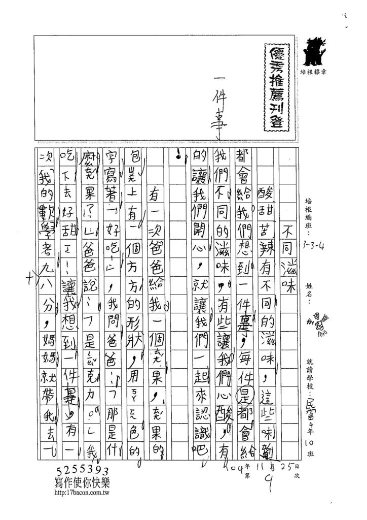 104W4209李瑋嘉 (1)