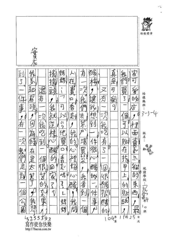 104W4209李瑋嘉 (2)