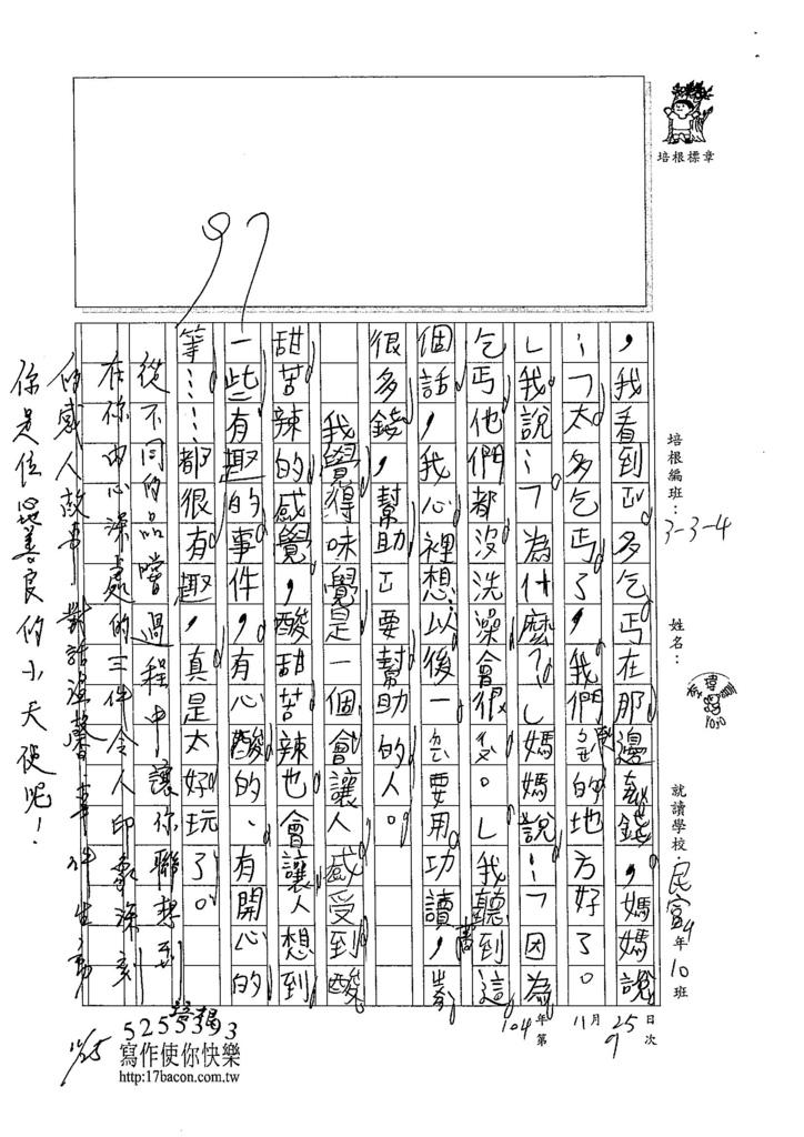 104W4209李瑋嘉 (3)