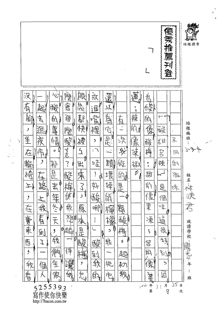 104W4209林映君 (1)