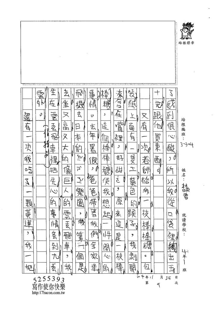 104W4209林映君 (2)