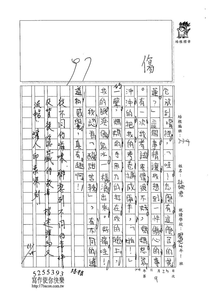 104W4209林映君 (3)