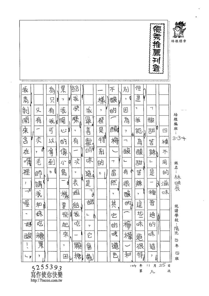 104W4209林映辰 (1)