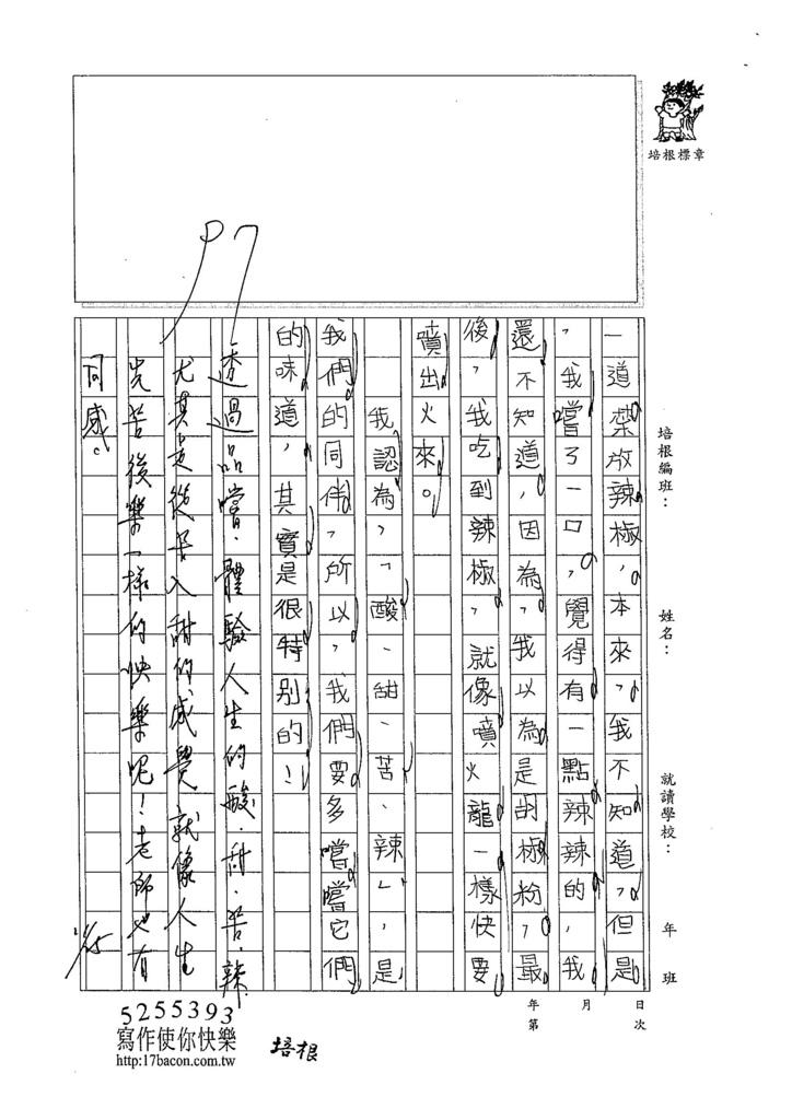 104W4209林映辰 (3)