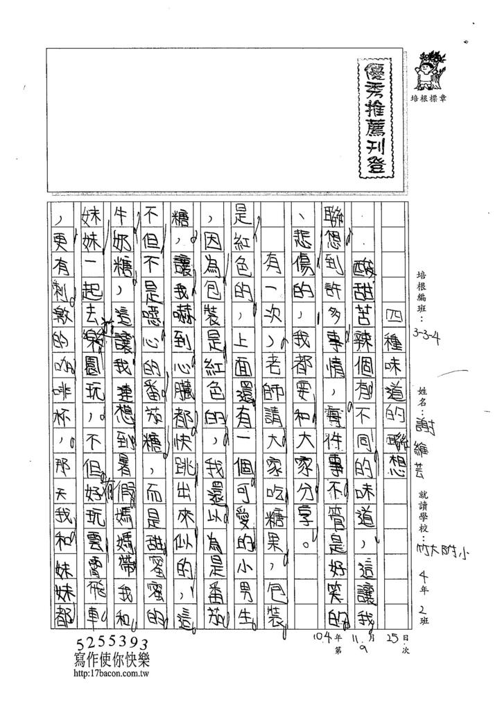 104W4209謝維芸 (1)