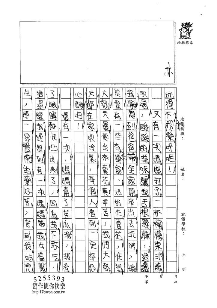 104W4209謝維芸 (2)