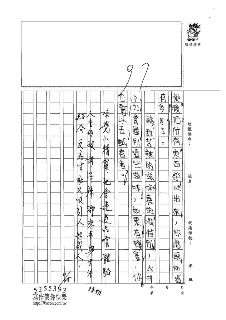 104W4209謝維芸 (3)