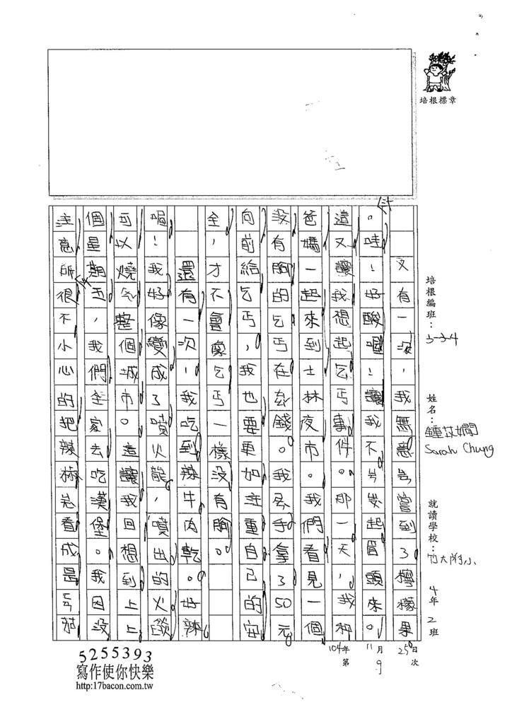 104W4209鍾苡嫺 (2)
