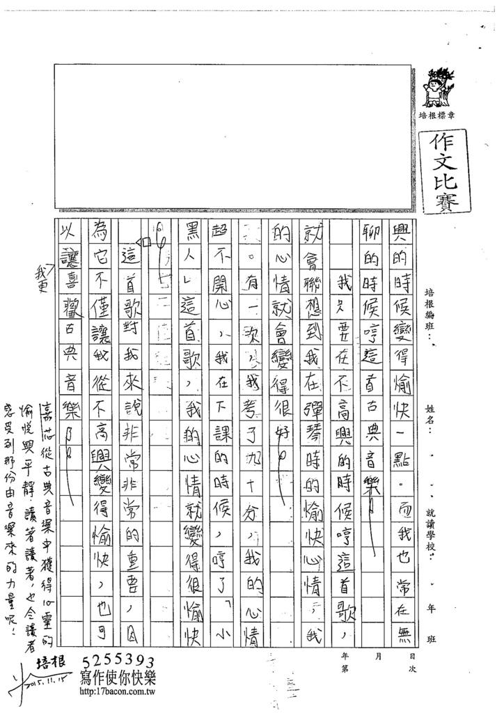 104W4205張嘉芯 (2)