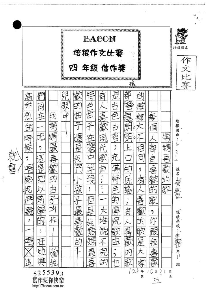 104W4205黃宣貿 (1)