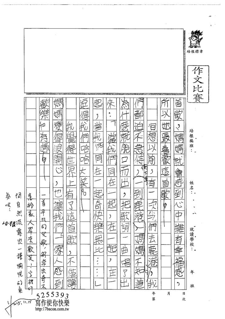 104W4205黃宣貿 (2)