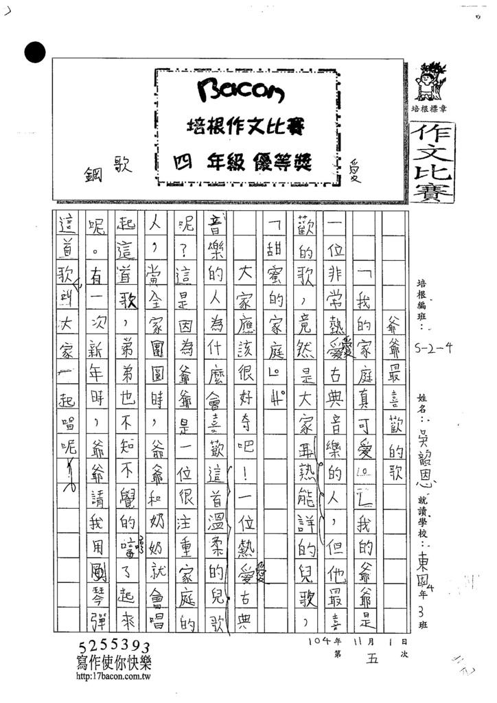 104W4205吳韶恩 (1)