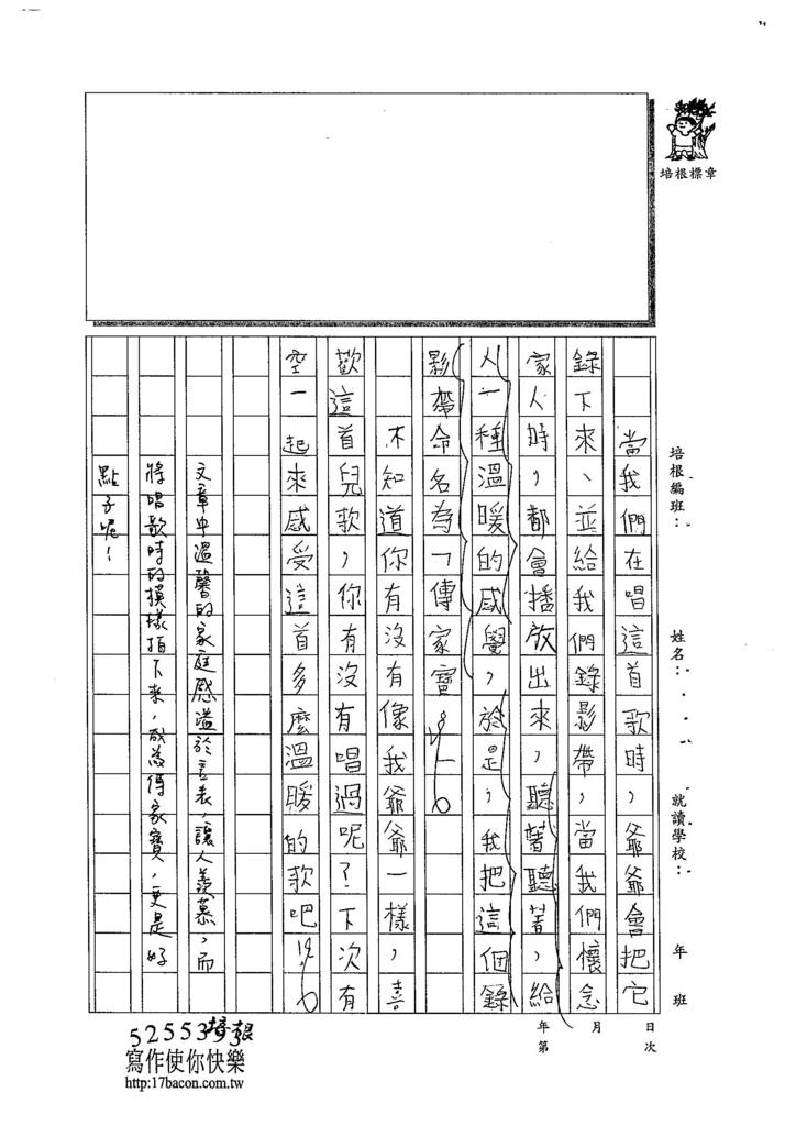 104W4205吳韶恩 (2)