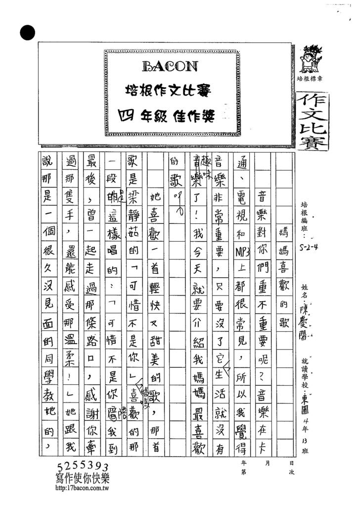 104W4205陳慶陽 (1)
