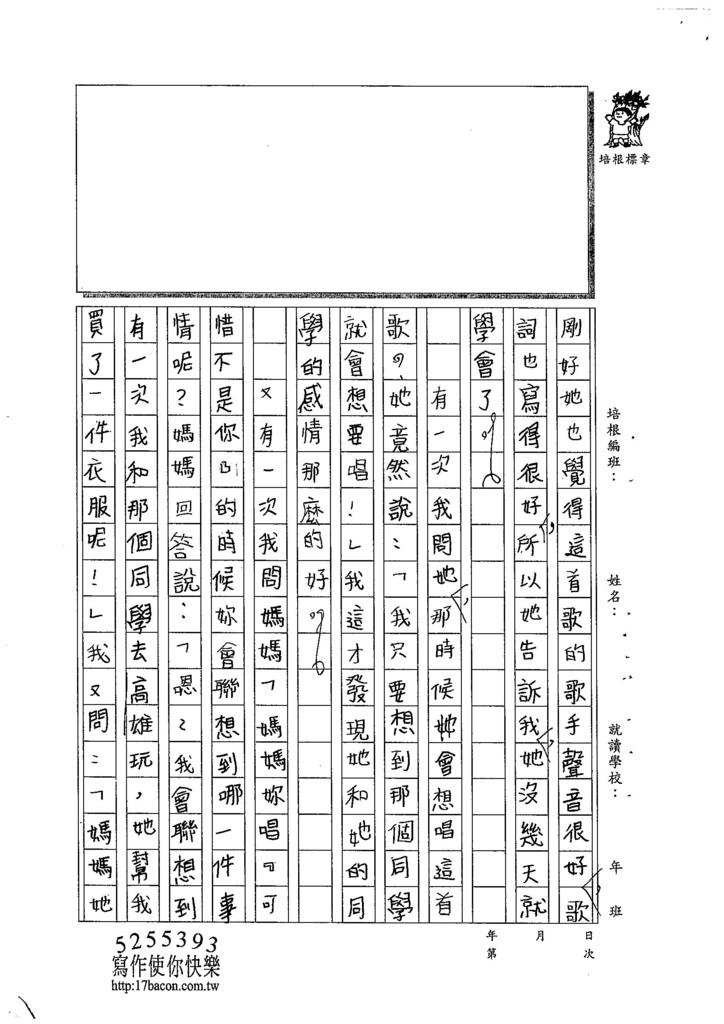 104W4205陳慶陽 (2)