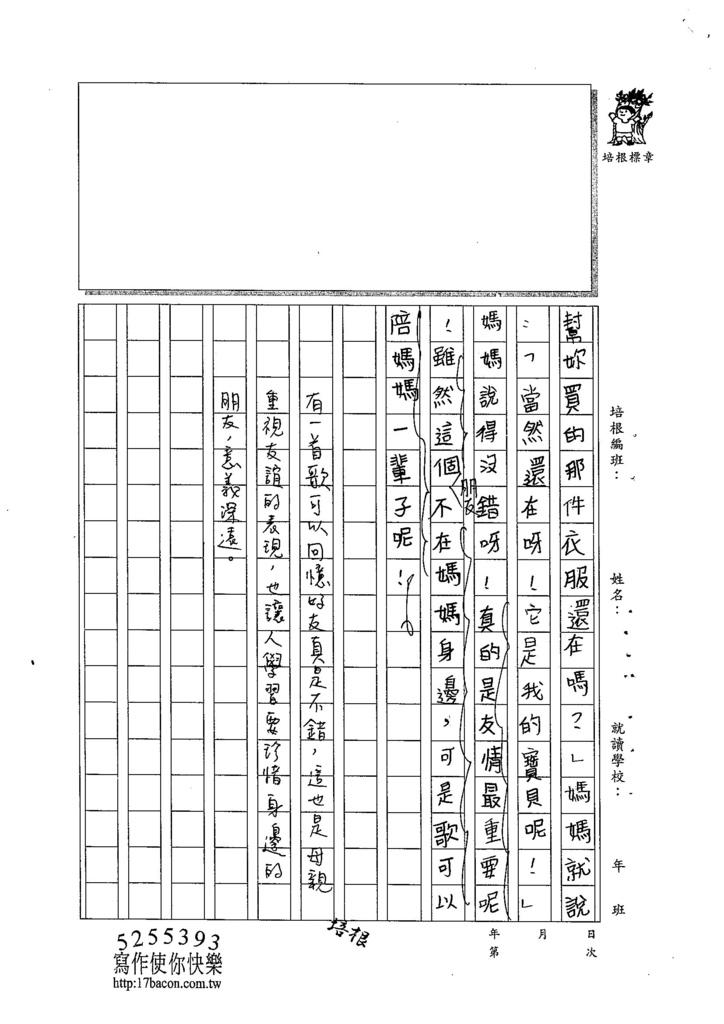 104W4205陳慶陽 (3)
