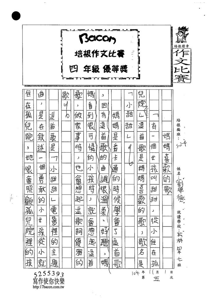 104W4205劉律德 (1)