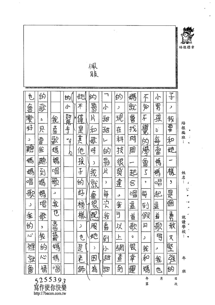 104W4205劉律德 (2)