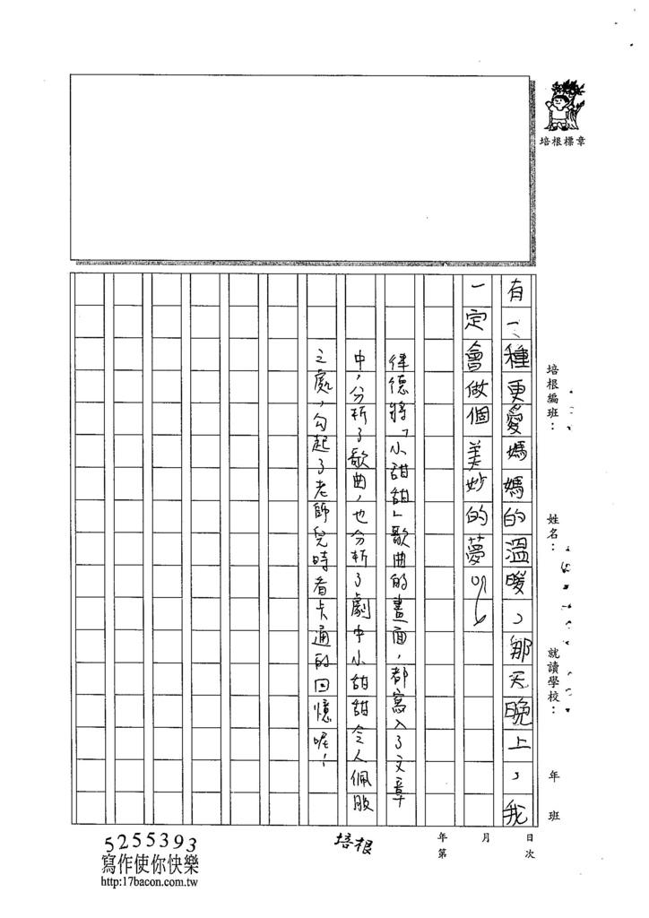104W4205劉律德 (3)