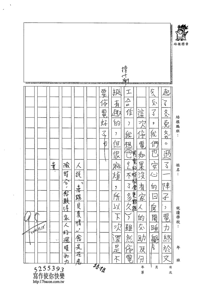 104W4207吳韶恩 (2)