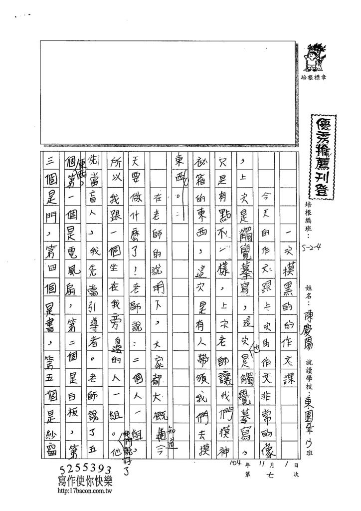 104W4207陳慶陽 (1)
