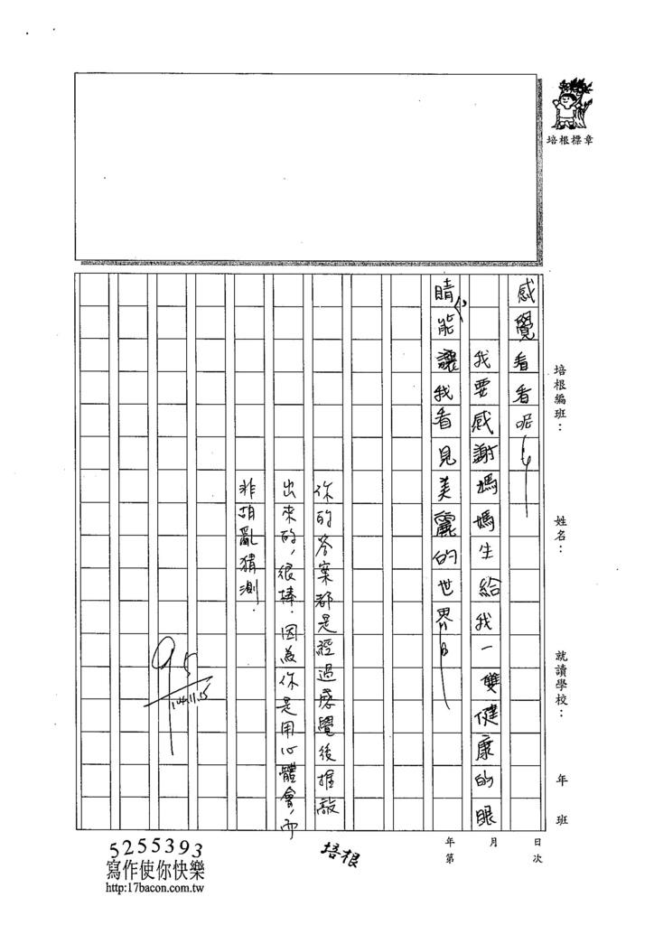 104W4207陳慶陽 (3)