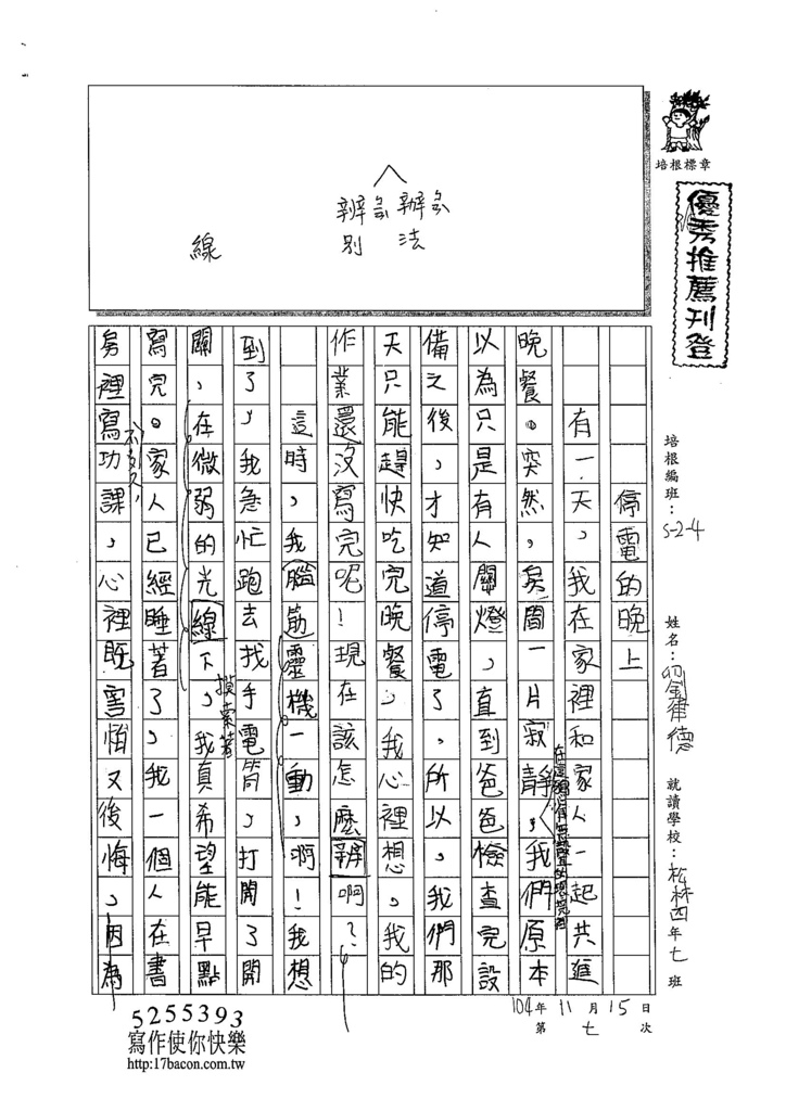 104W4207劉律德 (1)