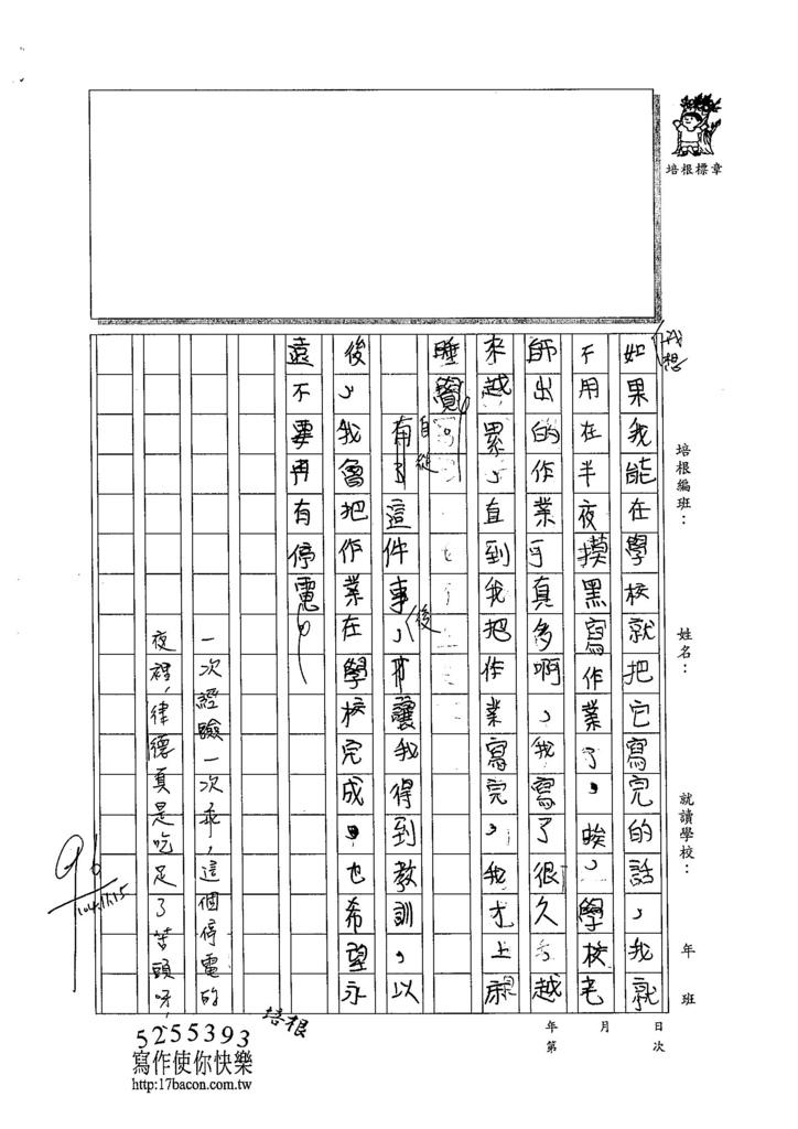 104W4207劉律德 (2)