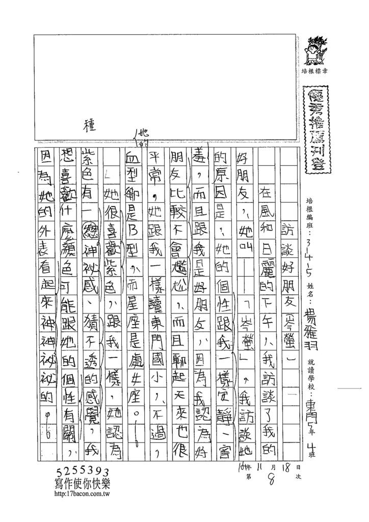 104W5208楊雅羽 (1)