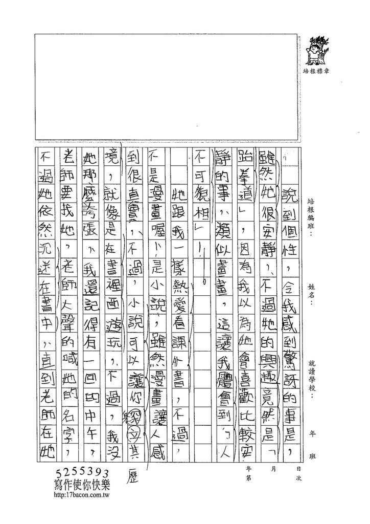 104W5208楊雅羽 (2)