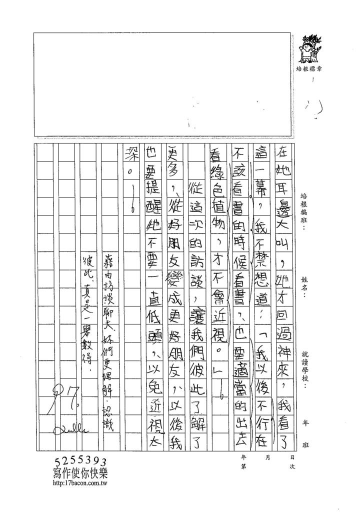104W5208楊雅羽 (3)