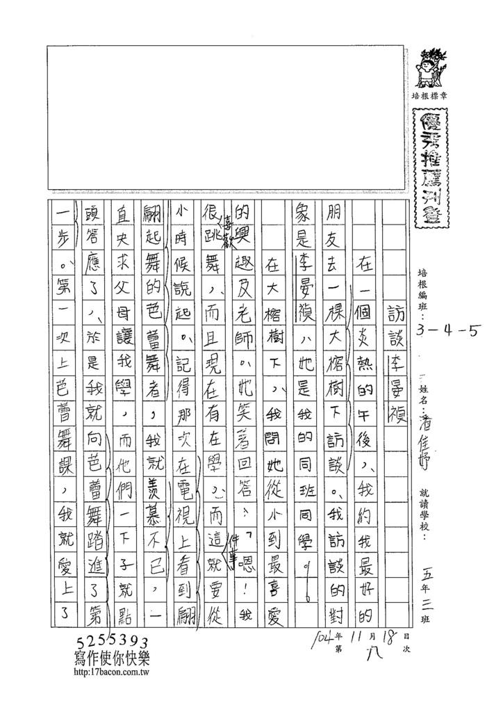 104W5208潘佳妤 (1)