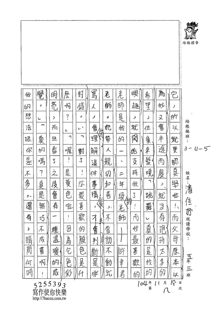 104W5208潘佳妤 (2)