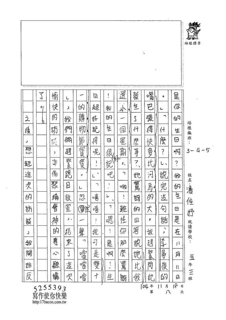 104W5208潘佳妤 (3)