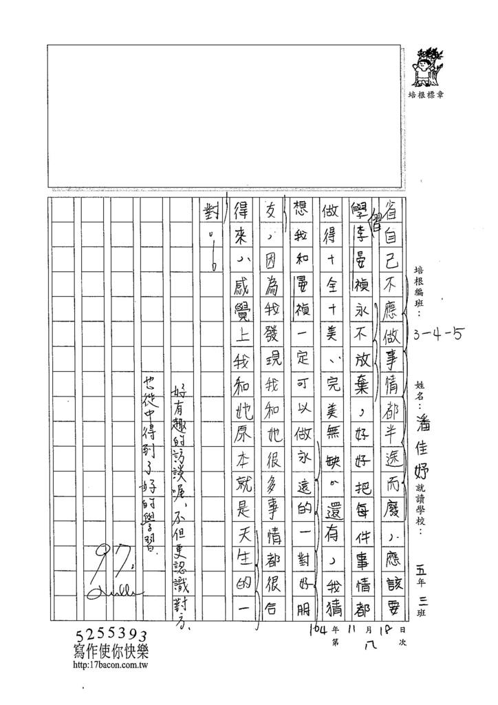 104W5208潘佳妤 (4)
