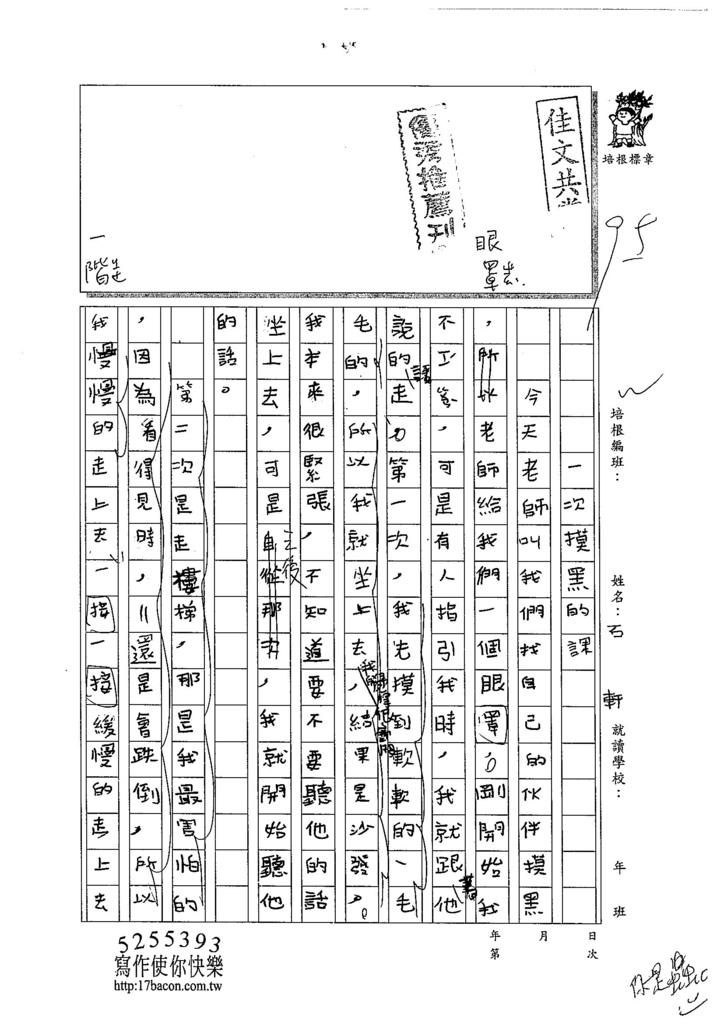 104W4207石軒 (1)