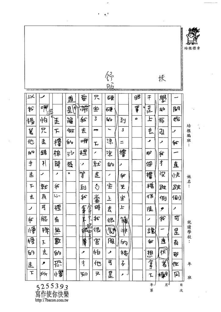 104W4207石軒 (2)