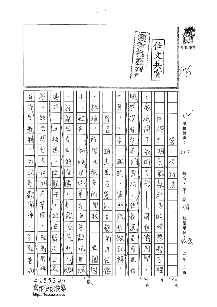 104W4207朱宸嫻 (1)