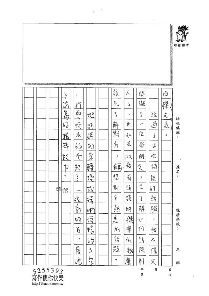 104W4207朱宸嫻 (2)