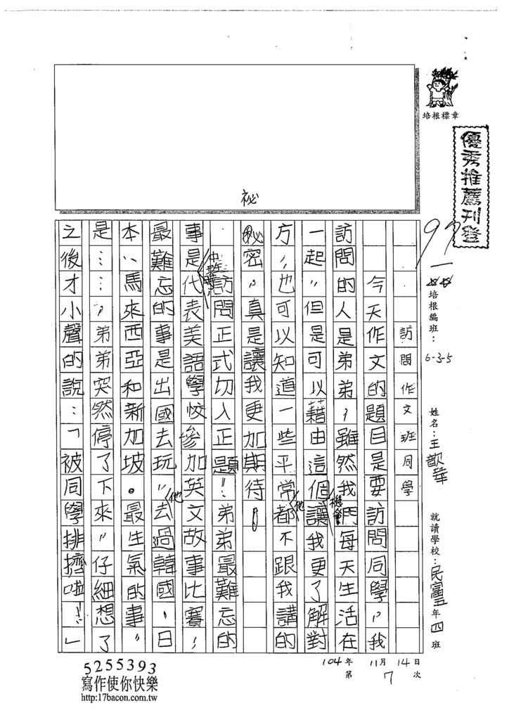 104W5207王歆華 (1)