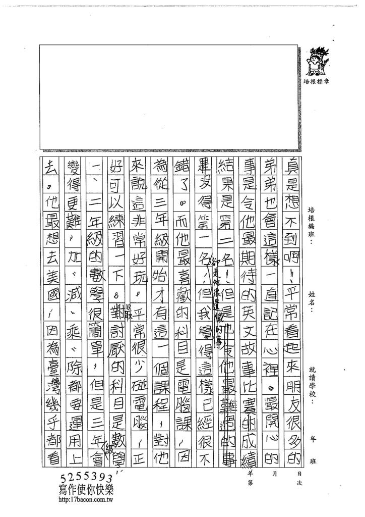 104W5207王歆華 (2)