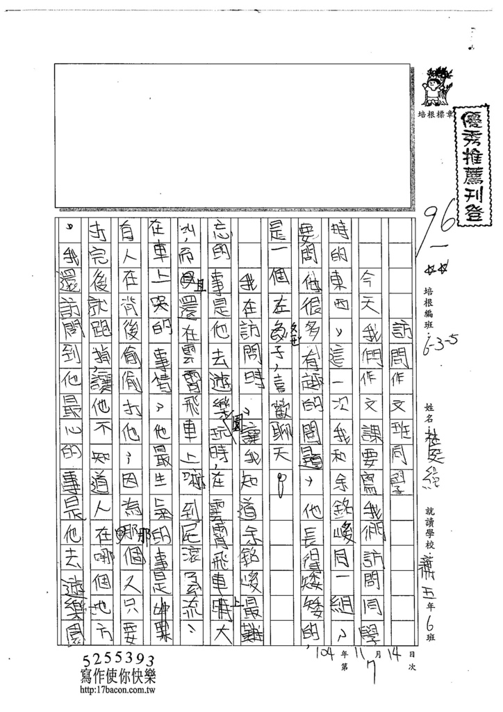 104W5207林庭緯 (1)