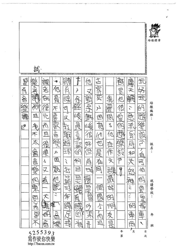 104W5207林庭緯 (2)